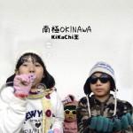 南極OKINAWA_jaket33